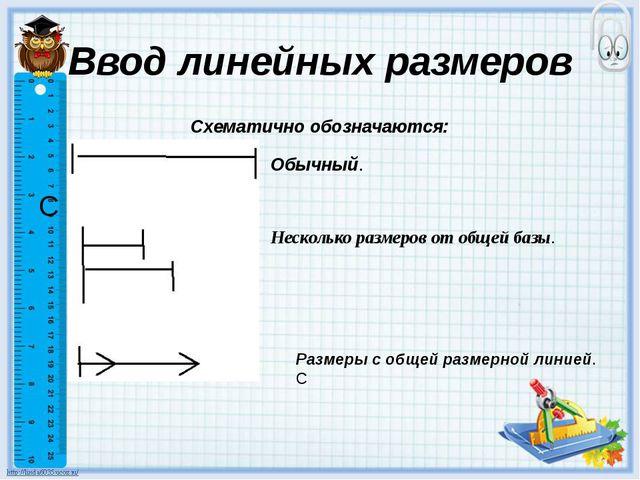 Ввод линейных размеров Схематично обозначаются: Обычный. С Несколько размеров...