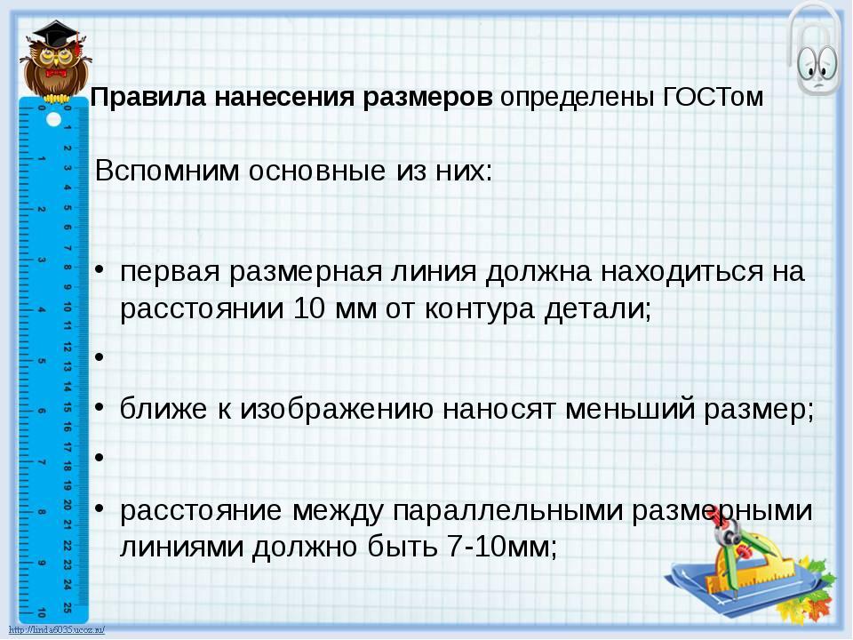 Правила нанесения размеров определены ГОСТом Вспомним основные из них: перв...