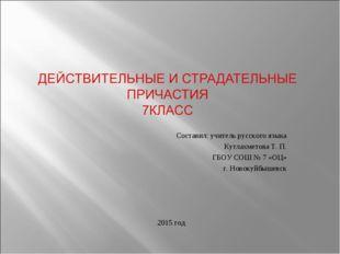 Составил: учитель русского языка Кутлахметова Т. П. ГБОУ СОШ № 7 «ОЦ» г. Ново