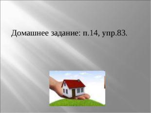 Домашнее задание: п.14, упр.83.