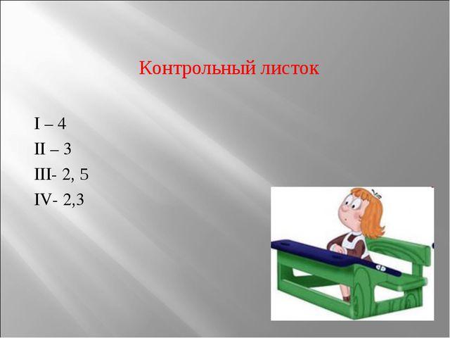 Контрольный листок I – 4 II – 3 III- 2, 5 IV- 2,3