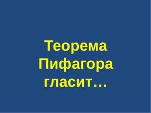 Теорема Пифагора гласит…