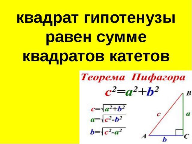квадрат гипотенузы равен сумме квадратов катетов