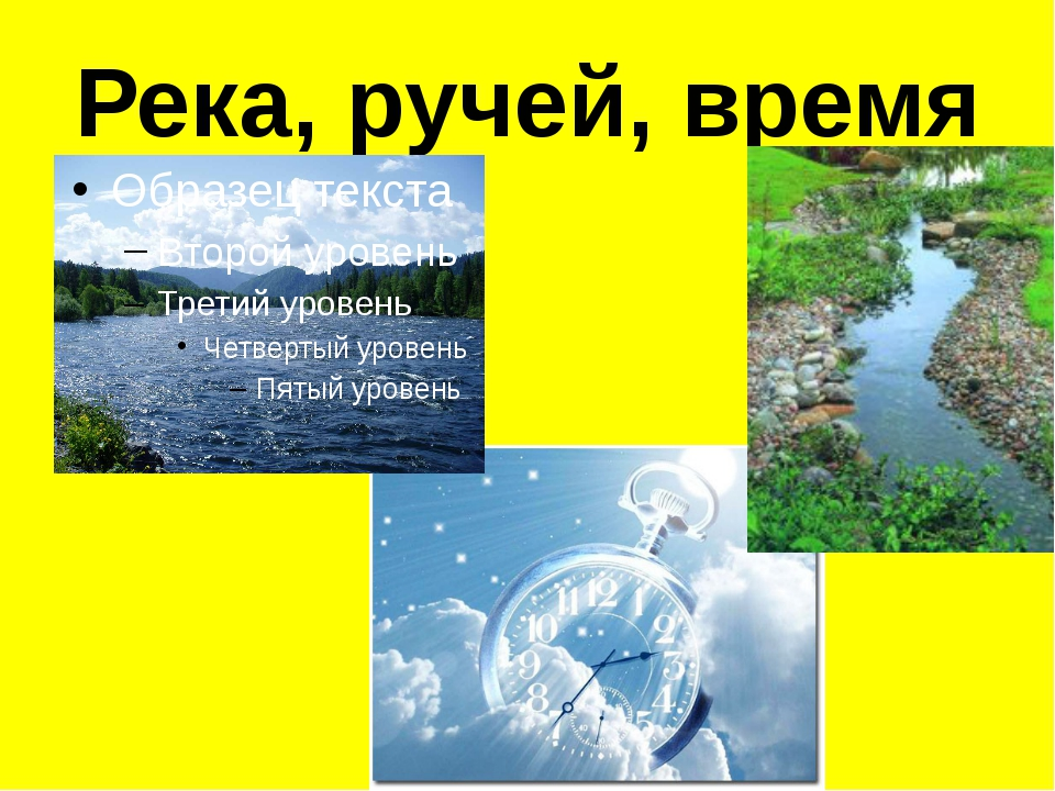 Река, ручей, время