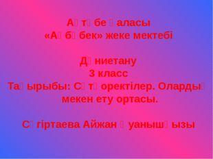 Ақтөбе қаласы «Ақбөбек» жеке мектебі Дүниетану 3 класс Тақырыбы: Сүтқоректіле