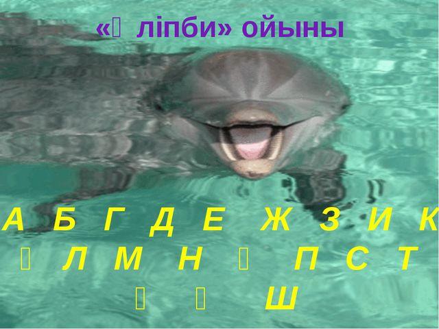 «Әліпби» ойыны А Б Г Д Е Ж З И К Қ Л М Н Ө П С Т Ү Ұ Ш