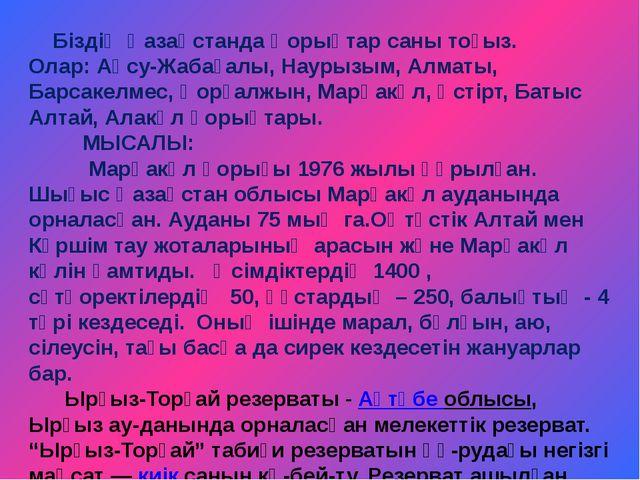Біздің Қазақстанда Қорықтар саны тоғыз. Олар: Ақсу-Жабағалы, Наурызым, Алмат...