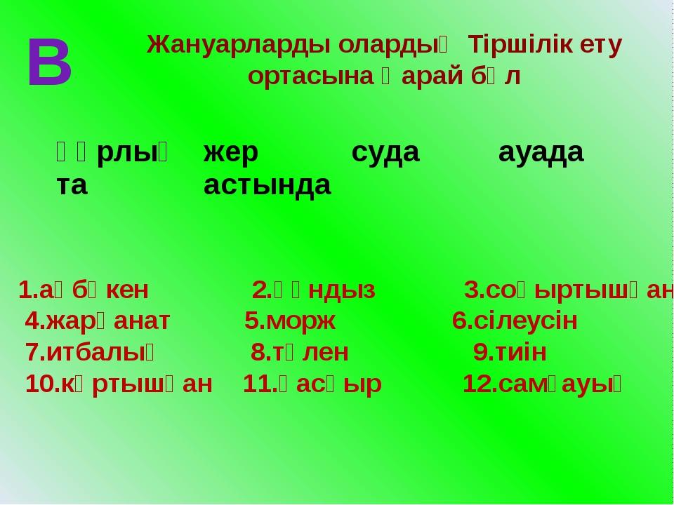 В Жануарларды олардың Тіршілік ету ортасына Қарай бөл 1.ақбөкен 2.құндыз 3.со...