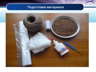 Подготовка материала