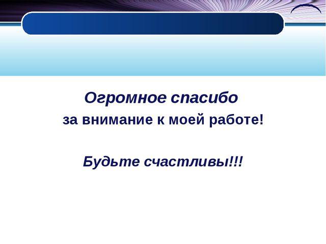 Огромное спасибо за внимание к моей работе! Будьте счастливы!!!