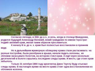 Согласно легенде, в 356г до н.э., в ночь, когда в столице Македонии, родился