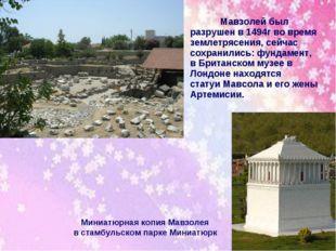 Мавзолей был разрушен в 1494г во время землетрясения, сейчас сохранились: фун