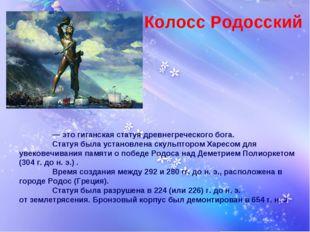 Колосс Родосский — это гиганская статуя древнегреческого бога. Статуя была у