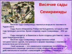 Висячие сады Семирамиды являются вторым по значимости Чудом света. Сады были