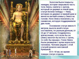 Золотом были покрыты накидка, которая закрывала часть тела Зевса, скипетр с о