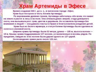 Время создания 560г. дон.э., в греческом городе -Эфес. Храм был построен в