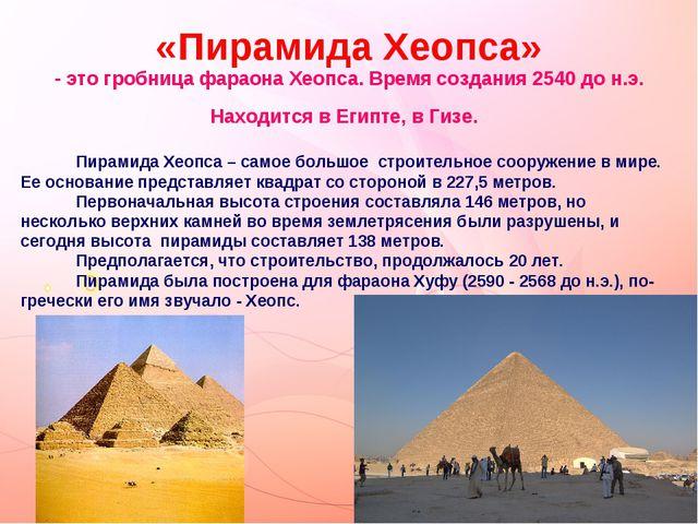 «Пирамида Хеопса» - это гробница фараона Хеопса. Время создания 2540 до н.э....