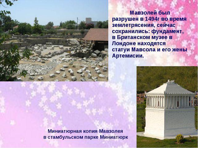 Мавзолей был разрушен в 1494г во время землетрясения, сейчас сохранились: фун...