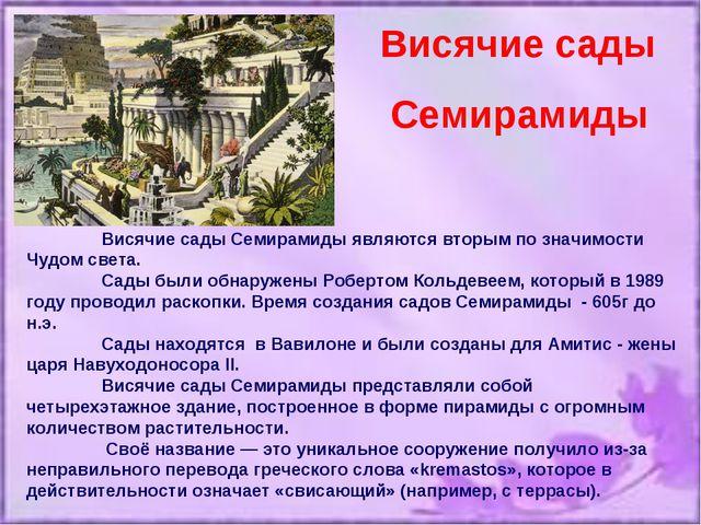 Висячие сады Семирамиды являются вторым по значимости Чудом света. Сады были...