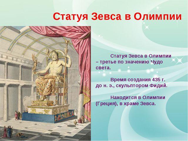 Статуя Зевса в Олимпии – третье по значению Чудо света. Время создания 435г....