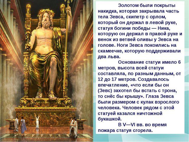 Золотом были покрыты накидка, которая закрывала часть тела Зевса, скипетр с о...