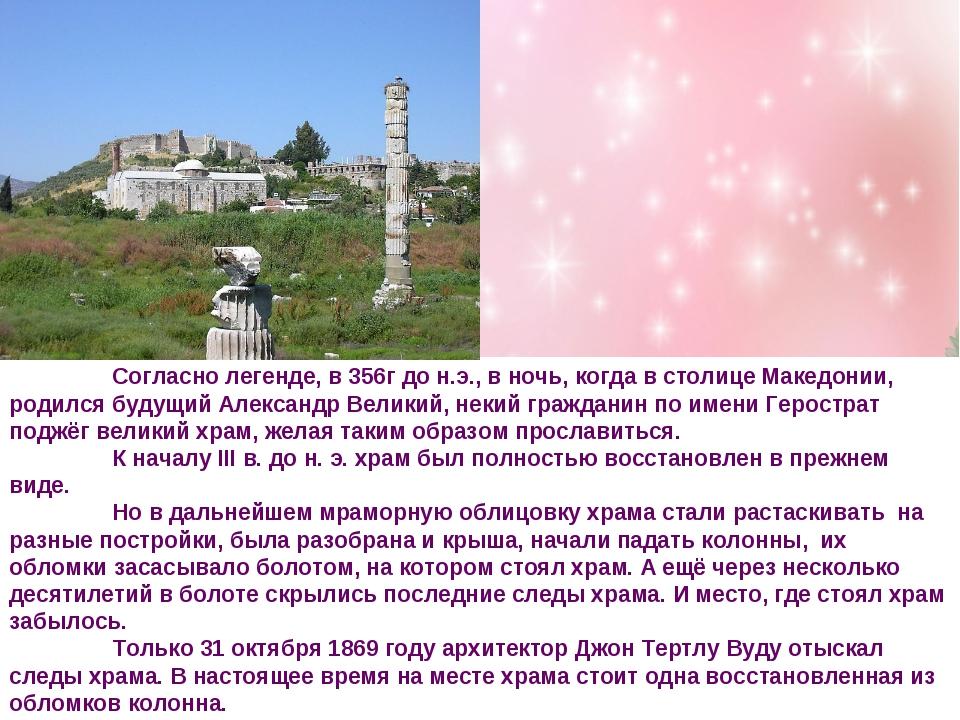 Согласно легенде, в 356г до н.э., в ночь, когда в столице Македонии, родился...