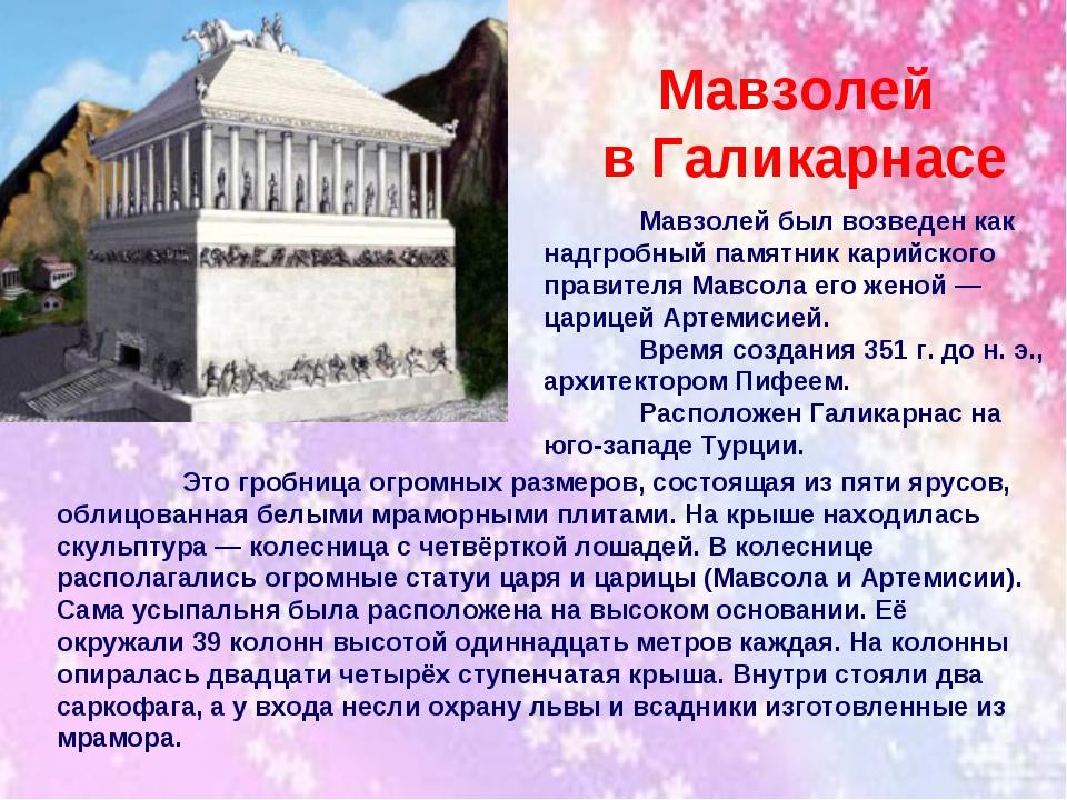 Мавзолей в Галикарнасе Это гробница огромных размеров, состоящая из пяти ярус...