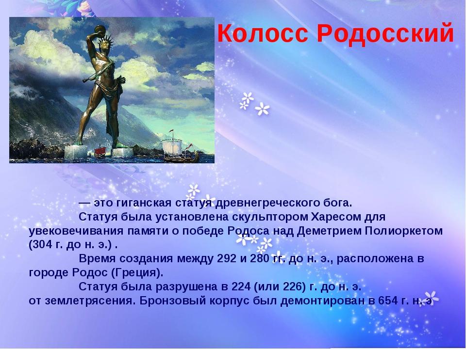 Колосс Родосский — это гиганская статуя древнегреческого бога. Статуя была у...