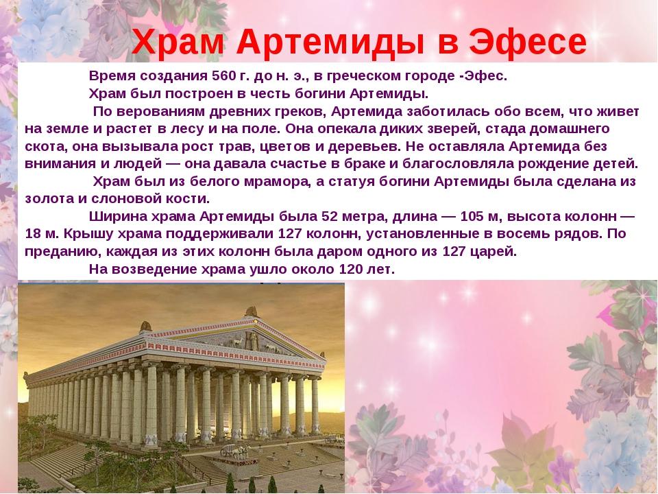 Время создания 560г. дон.э., в греческом городе -Эфес. Храм был построен в...