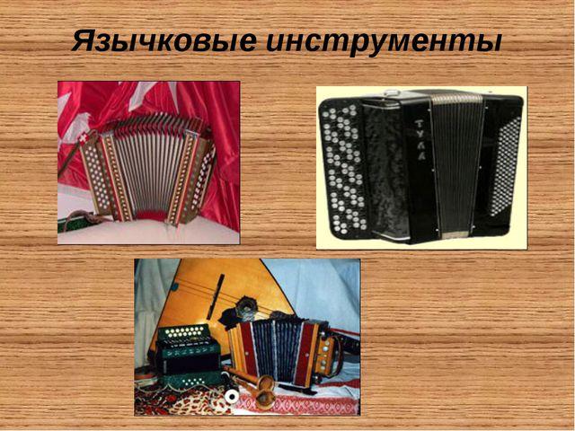 Язычковые инструменты