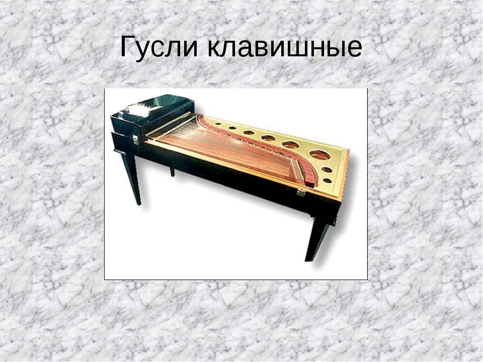 Гусли клавишные