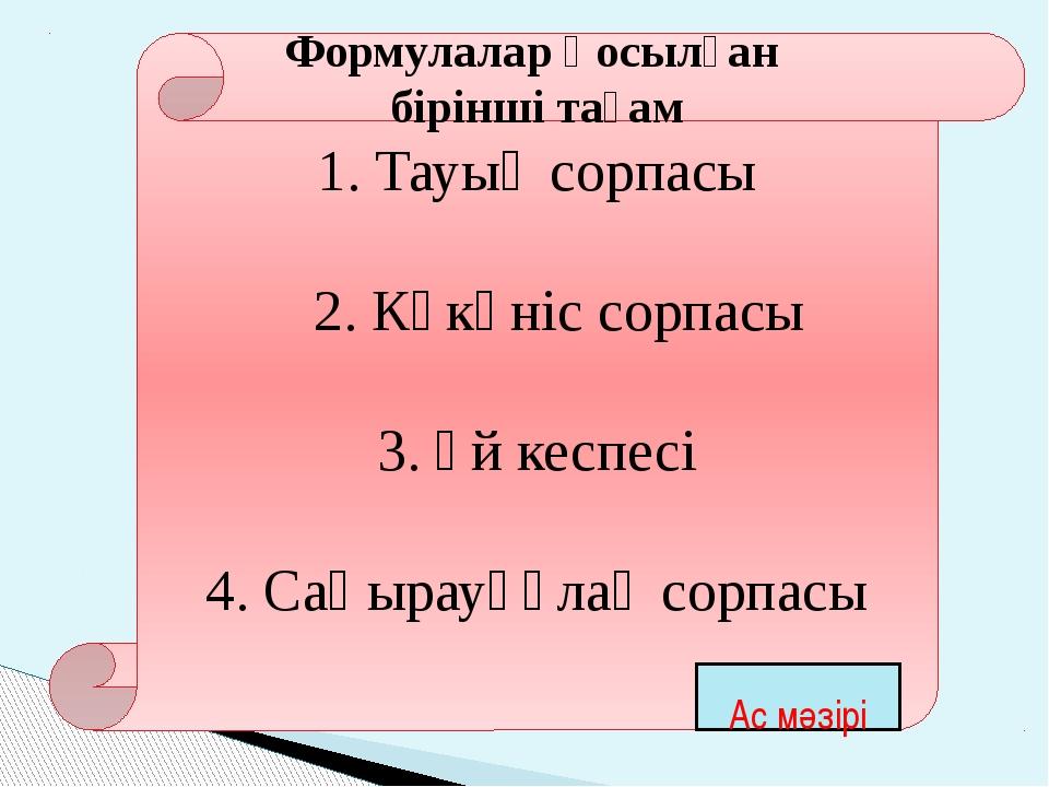 Сусындар 1. Компот 2. Шай 3. Кисель 4. Сок Ас мәзірі