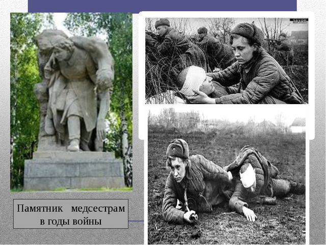 Памятник медсестрам в годы войны