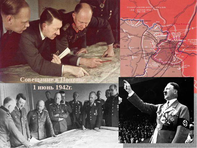 Совещание в Полтаве 1 июнь 1942г.
