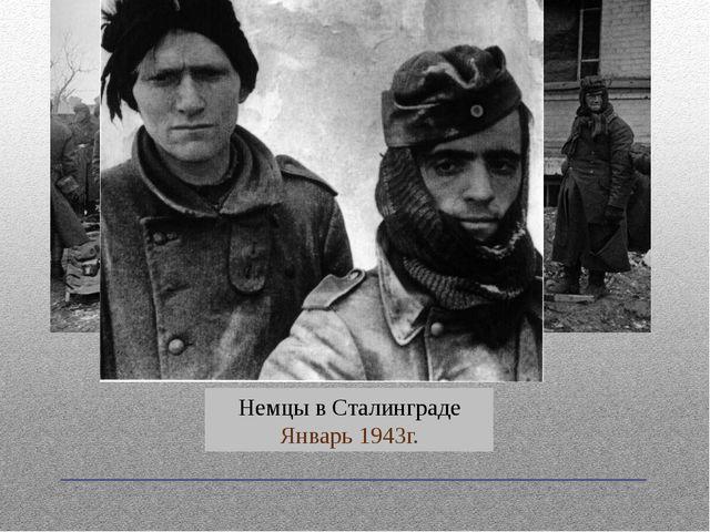 Немцы в Сталинграде Январь 1943г.