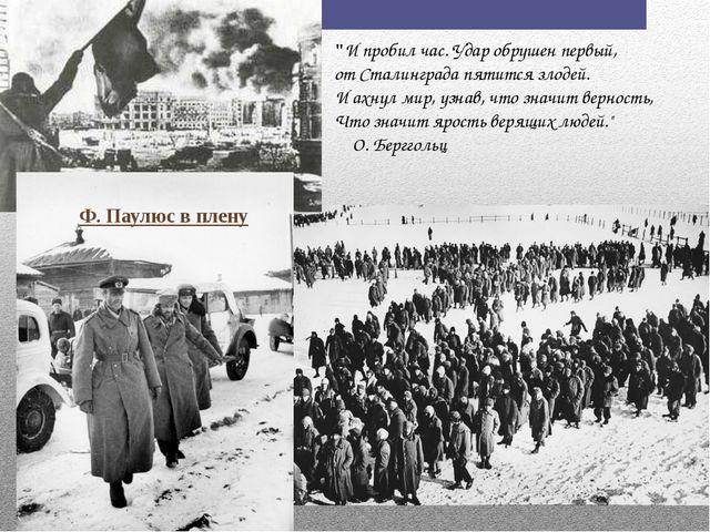 """""""И пробил час. Удар обрушен первый, от Сталинграда пятится злодей. И ахнул м..."""