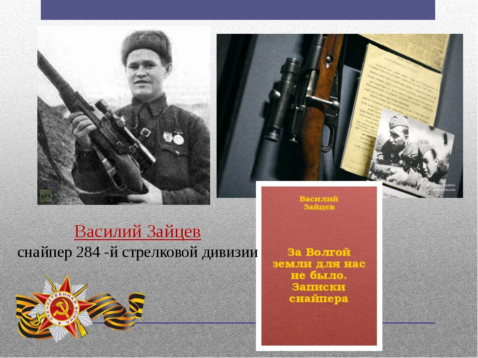 Василий Зайцев снайпер 284 -й стрелковой дивизии