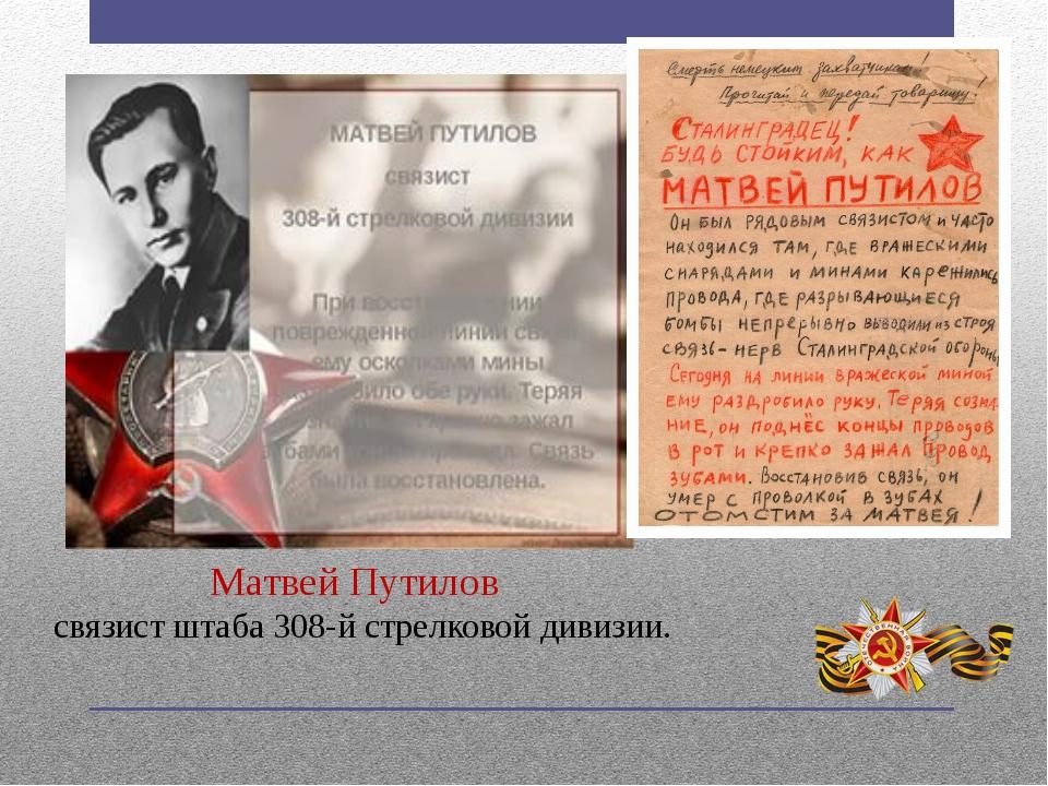Матвей Путилов связист штаба 308-й стрелковой дивизии.