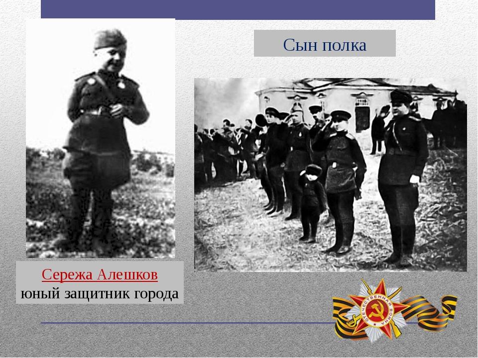 Сын полка Сережа Алешков юный защитник города
