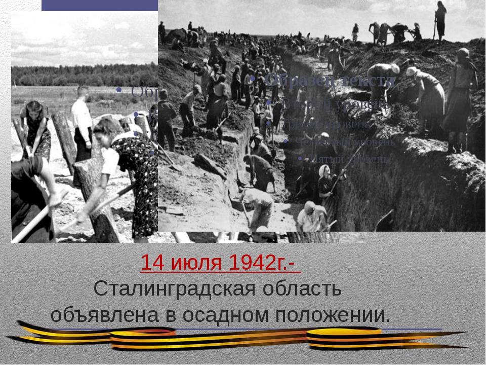 14 июля 1942г.- Сталинградская область объявлена в осадном положении.