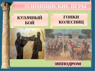 ОЛИМПИЙСКИЕ ИГРЫ КУЛАЧНЫЙ БОЙ ИППОДРОМ ГОНКИ КОЛЕСНИЦ