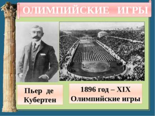 ОЛИМПИЙСКИЕ ИГРЫ Пьер де Кубертен 1896 год – XIX Олимпийские игры