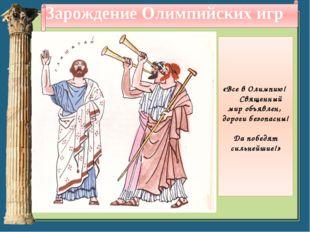Зарождение Олимпийских игр «Все в Олимпию! Священный мир объявлен, дороги бе