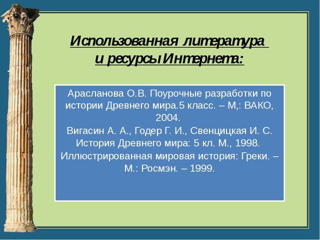 Арасланова О.В. Поурочные разработки по истории Древнего мира.5 класс. – М,:...
