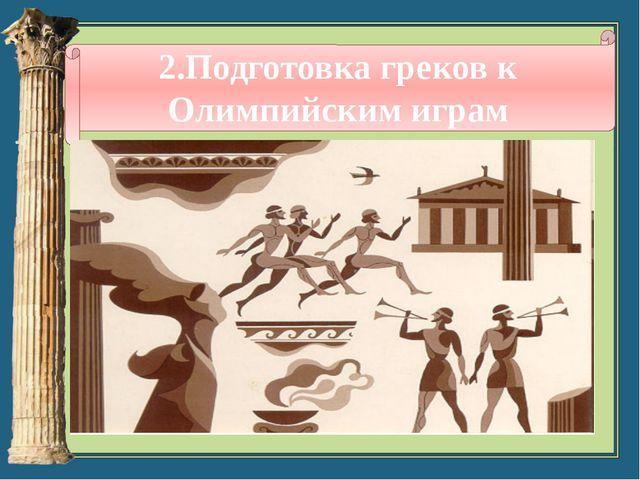 2.Подготовка греков к Олимпийским играм