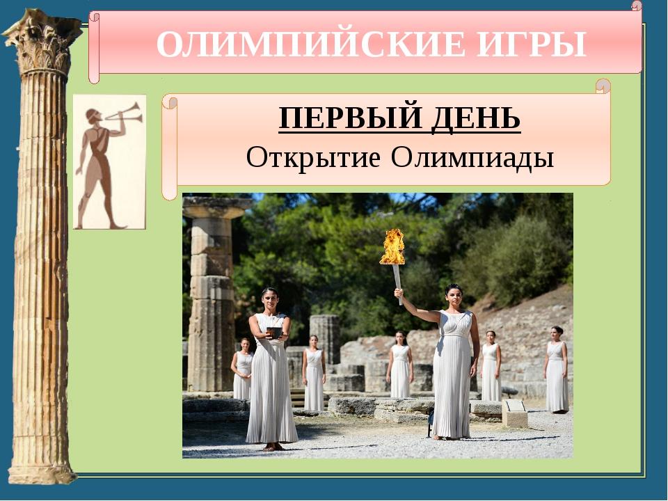 ОЛИМПИЙСКИЕ ИГРЫ ПЕРВЫЙ ДЕНЬ Открытие Олимпиады