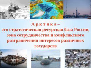 А р к т и к а – это стратегическая ресурсная база России, зона сотрудничества