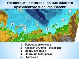 1 – Баренцевоморская; 2 – Карская и Обско-Тазовская; 3 – моря Лаптевых; 4 – В