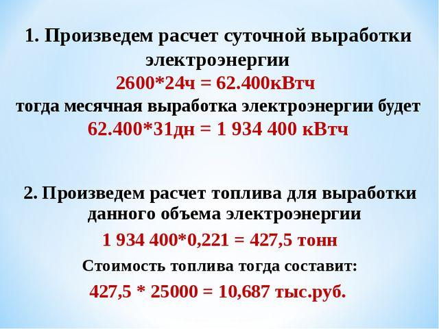 1. Произведем расчет суточной выработки электроэнергии 2600*24ч = 62.400кВтч...