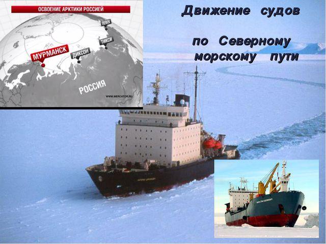 Движение судов по Северному морскому пути